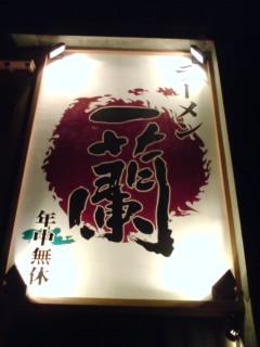 一蘭in名古屋