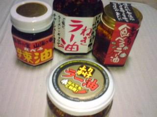 食べるラー油たち