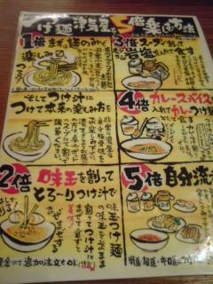 つけ麺津気屋①